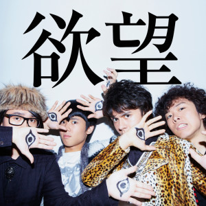 Listen to Omae song with lyrics from OKAMOTO'S