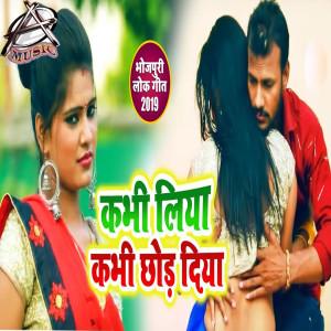 Album Kabhi Liya Kabhi Chhod Diya from Kayum Akhtar