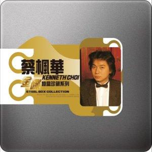 蔡楓華的專輯金碟鐵盒珍藏系列 - 蔡楓華