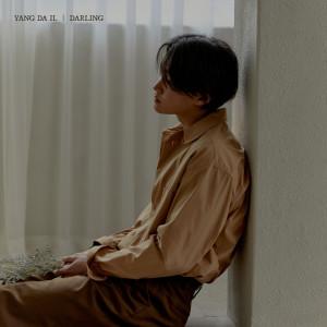 Album Darling from 양다일