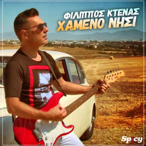 Album Hameno Nisi from Filippos Ktenas