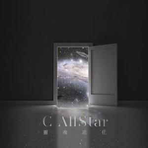 C AllStar的專輯靈魂進化