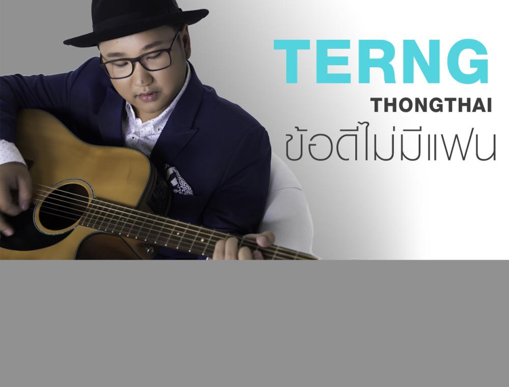 """""""เติ้ง ธงไทย"""" ส่งเพลง """"ข้อดีไม่มีแฟน"""" เพลงฟังสบายสำหรับคนโสดทุกคน!"""