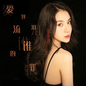 张鑫雨的專輯愛到流淚誰的罪
