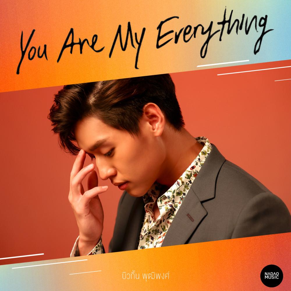 ฟังเพลงใหม่อัลบั้ม You Are My Everything