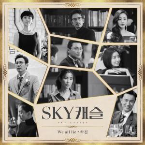 하진的專輯SKY Castle, Pt. 4 (Original Television Soundtrack)