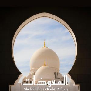المعوذات dari Sheikh Mishary Rashid Alfasay