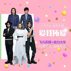 Listen to 愛我所愛 song with lyrics from 飞儿乐团