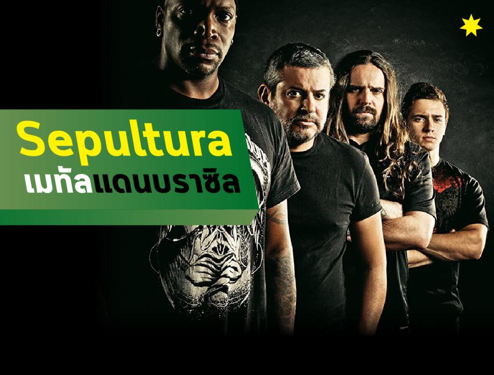 ของดีแดนบราซิล! Sepultura Live in Thailand 2017
