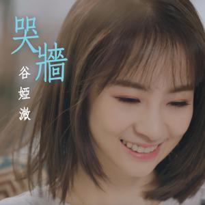 收聽谷婭溦的哭牆 (電視劇《香港愛情故事》片尾曲)歌詞歌曲
