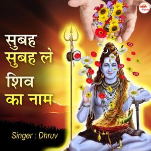 Album Subha Subha Le Shiv Ka Naam from Dhruv