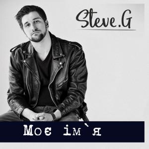 Album Моє ім'я from Steve G