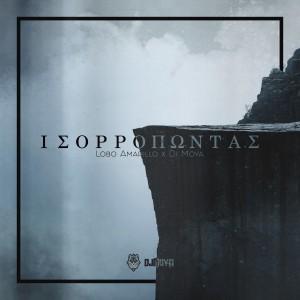 收聽Lobo的Isorropontas歌詞歌曲