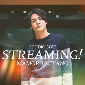 宮野真守的專輯MAMORU MIYANO STUDIO LIVE ~STREAMING!~ (Live)