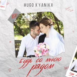 Album Будь со мною рядом from Hugo