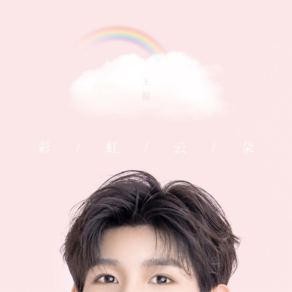 ฟังเพลงใหม่อัลบั้ม rainbow clouds