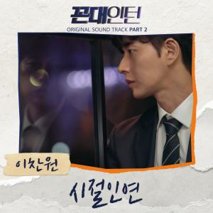 Listen to Fate in Time song with lyrics from Lee Chanwon