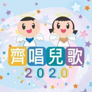 HKACM的專輯齊唱兒歌 2020
