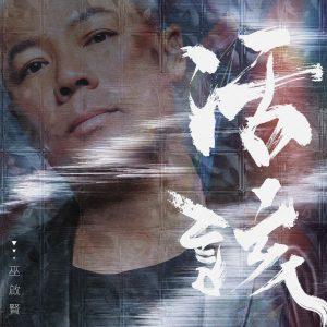 Album 活該 from 巫启贤