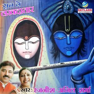 Album Sun Le Lakhdatar from Rajneesh