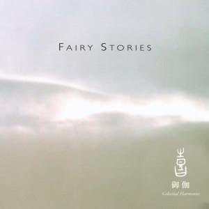 喜多郎的專輯Celestial Scenery: Fairy Stories, Volume 7