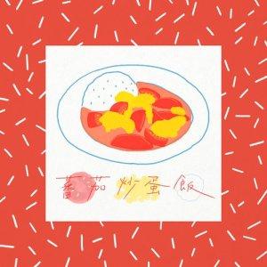 徐嘉浩的專輯番茄炒蛋飯