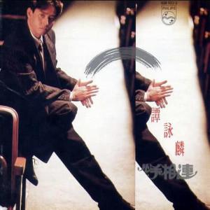 Xin Shou Xiang Lian 1988 谭咏麟