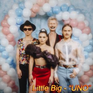 收聽Little Big的UNO歌詞歌曲