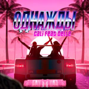 Album Odnazhdy (feat. Delle) from Dellé
