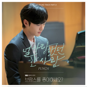 Do You Like Brahms? OST Part.4 dari PUNCH