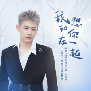 彭楚粤的專輯《好想和你在一起》網劇原聲帶, Pt. 3