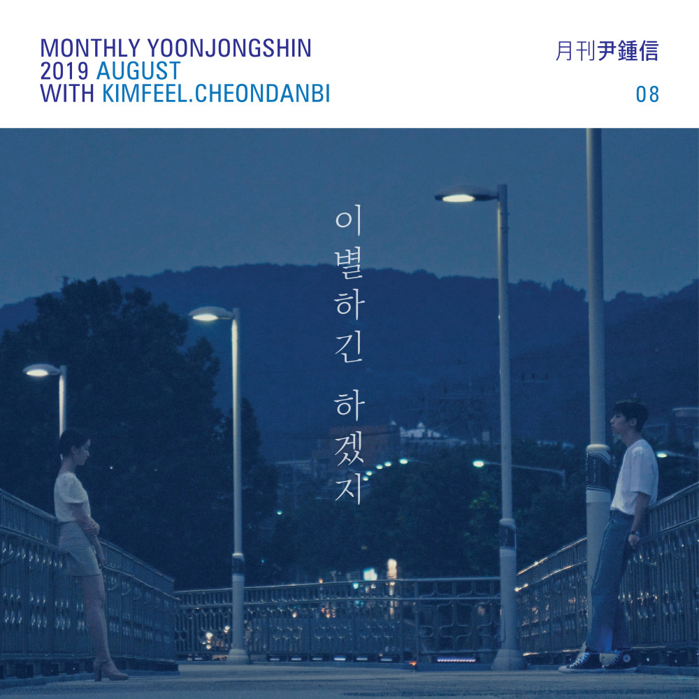 Monthly Project 2019 August Yoon Jong Shin