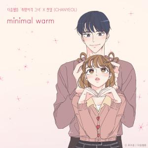 minimal warm (She is My Type♡ X CHANYEOL) dari Chanyeol (EXO)
