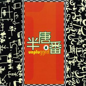 李度的專輯半唐番1 unplugged