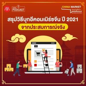 อัลบัม EP.18 สรุปวิธีบุกอีคอมเมิร์ซจีน ปี 2021 จากประสบการณ์จริง ศิลปิน China Market Insights [Marketing Oops! Podcast]