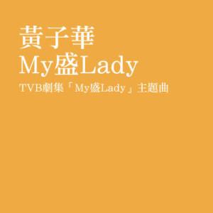 收聽黃子華的My 盛 Lady (主題曲)歌詞歌曲