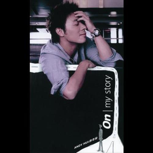 An Ge Zhi Ge 2003 Andy Hui