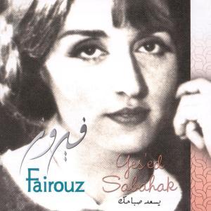 Yes'ed Sabahak 1995 Fairuz