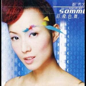 Sammi Pre-concert CD 2012 Sammi Cheng