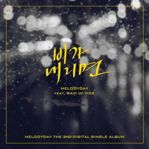 Melody Day的專輯When it rains (feat.Ravi of VIXX)