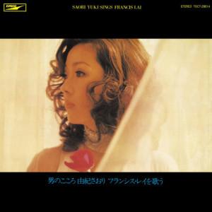 Saori Yuki的專輯Les Hommes...C'est Tous Les Memes - Saori Yuki Sings Francis Lai