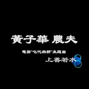 農夫的專輯上善若水 (電影《乜代宗師》主題曲)