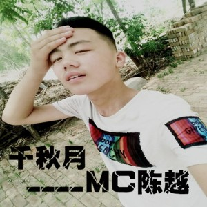 收聽MC陈越的半包煙歌詞歌曲