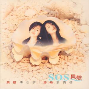 S.O.S(韓國)的專輯貝殼