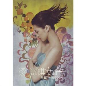 梁詠琪的專輯Women. Love - Best of Gigi Leung 2007