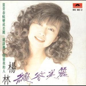 Change Another One To Love 1990 杨林(女)