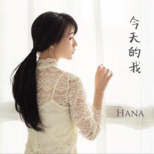 HANA 菊梓喬的專輯今天的我