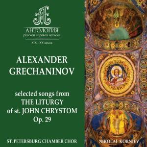 Nikolai Korniev的專輯Alexander Grechaninov:  Selected Songs from the Liturgy of St. John  Chrysostom, Op. 29