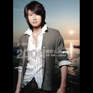 Album The Golden Love Songs of Chris Yu 2008 from 游鸿明