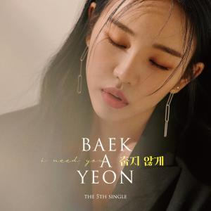 I Need You dari Baek A Yeon